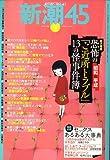 新潮45 2007年 03月号 [雑誌]