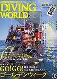 DIVING WORLD (ダイビングワールド) 2007年 03月号 [雑誌]