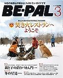 BE-PAL (ビーパル) 2007年 03月号 [雑誌]