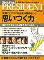 PRESIDENT (プレジデント) 2007年 3/5号 [雑誌]