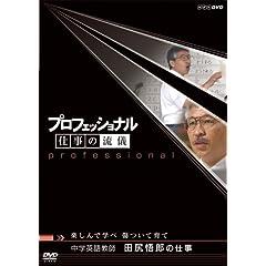 プロフェッショナル 仕事の流儀 中学英語教師 田尻悟郎の仕事 楽しんで学べ 傷ついて育て