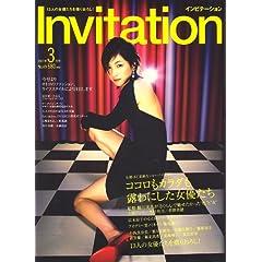 「Invitation 2007年03月号」