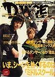 DANCE STYLE (ダンス スタイル) 2007年 03月号 [雑誌]
