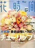 花時間 2007年 03月号 [雑誌]