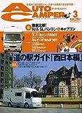 AUTO CAMPER (オートキャンパー) 2007年 03月号 [雑誌]