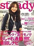 Steady. (ステディ) 2007年 03月号 [雑誌]