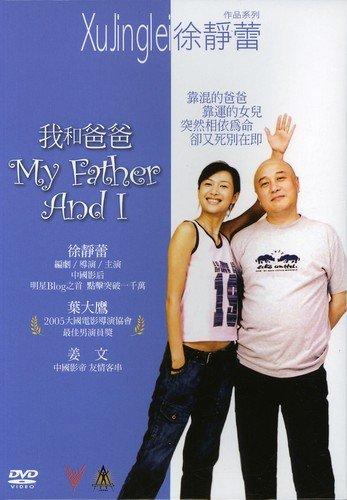 My Father & I