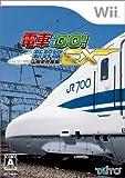 電車でGO! 新幹線EX 山陽新幹線編(専用コントローラー同梱パック)