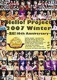 Hello!Project 2007 Winter ~集結! 10th Anniversary~
