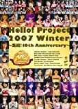 Hello!Project「Hello!Project 2007 Winter 〜集結!10th Anniversary〜」