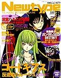 Newtype (ニュータイプ) 2007年 03月号 [雑誌]