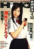 映画秘宝 2007年 04月号 [雑誌]
