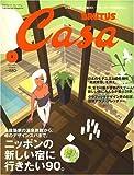 Casa BRUTUS 2007年 03月号 amazon.co.jp