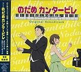 アニメ「のだめカンタービレ」オリジナル・サウンドトラック