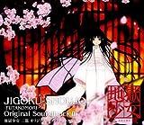 地獄少女 二籠 オリジナルサウンドトラック II
