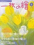一枚の繪 2007年 03月号 [雑誌]