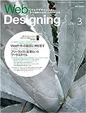 Web Designing (ウェブデザイニング) 2007年 03月号 [雑誌]