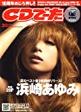 CD でーた 2007年 03月号 [雑誌]