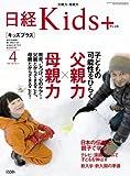 日経 Kids + (キッズプラス) 2007年 04月号