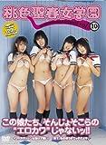 桃色聖春女学園10 [桃色聖春女学園](DVD付)