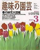 NHK 趣味の園芸 2007年 03月号 [雑誌]