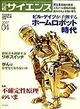 日経サイエンス 2007年 04月号 [雑誌]