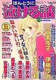 ほんとうに泣ける話 2007年 04月号 [雑誌]