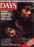 DAYS JAPAN (デイズ ジャパン) 2007年 03月号 [雑誌]