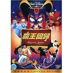 Return of Jafar