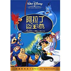 Aladdin & the King of Thieves