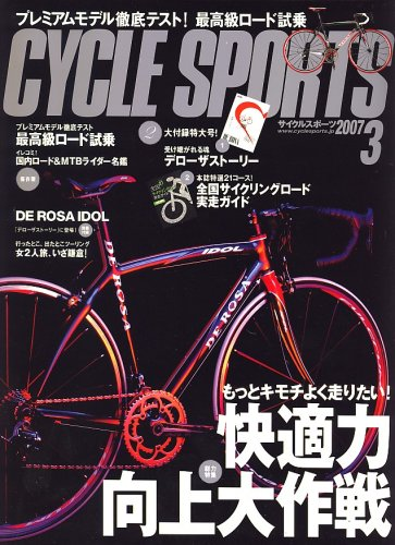 CYCLE SPORTS (サイクルスポーツ) 2007年 03月号 [雑誌]