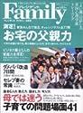 プレジデント Family (ファミリー) 2007年 04月号 [雑誌]
