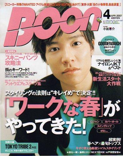 Boon (ブーン) 2007年 04月号 [雑誌]