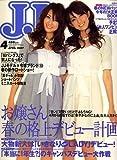 JJ (ジェィジェィ) 2007年 04月号 [雑誌]
