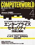 月刊 COMPUTERWORLD (コンピュータワールド) 2007年 04月号 [雑誌]