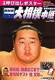 NHK 大相撲中継 2007年 03月号 [雑誌]