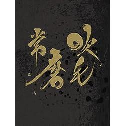 Suimou Tsunenimasu