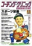 COACHING CLINIC (コーチング・クリニック) 2007年 04月号 [雑誌]