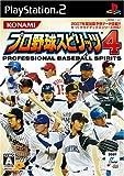 プロ野球スピリッツ4