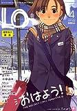 LO (エルオー) 2007年 04月号 [雑誌]