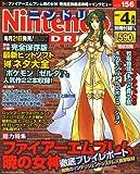 Nintendo DREAM (ニンテンドードリーム) 2007年 04月号 [雑誌]