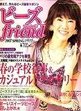 ビーズ friend (フレンド) 2007年 04月号 [雑誌]