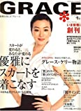 GRACE (グレース) 2007年 04月号 [雑誌]