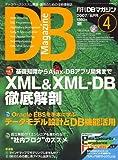 DB (ディービー) マガジン 2007年 04月号 [雑誌]