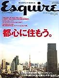 Esquire (エスクァイア) 日本版 2007年 04月号 [雑誌]