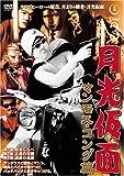 月光仮面 マンモス・コング篇 Disc3
