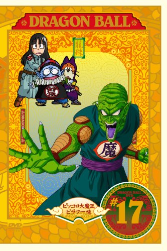 Vol. 17-Dragon Ball