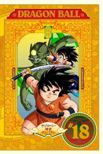 Vol. 18-Dragon Ball