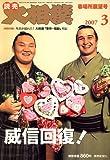 大相撲 2007年 03月号 [雑誌]