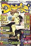 Daria (ダリア) 2007年 04月号 [雑誌]